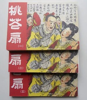 桃花扇 三册全 老小人书系列