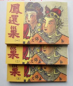 凤还巢 三册全 老小人书系列