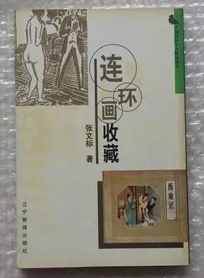 连环画收藏 中国民间个人收藏丛书