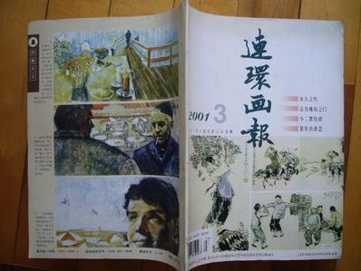 连环画报 2001年 第3期