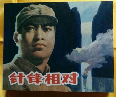 针锋相对―建党95周年特辑散本