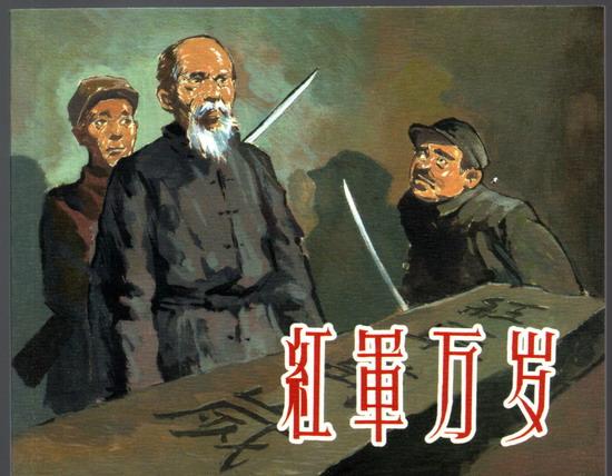 红军万岁――《红军颂:纪念长征胜利80周