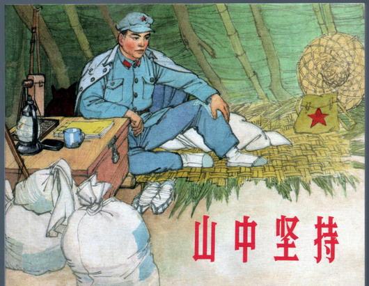 山中坚持――《红军颂:纪念长征胜利80周
