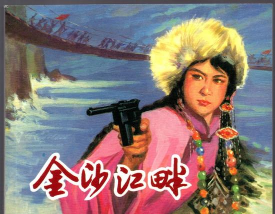 金沙江畔――《红军颂:纪念长征胜利80周
