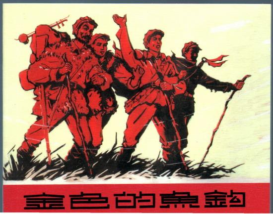 金色的鱼钩――《红军颂:纪念长征胜利80