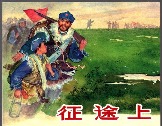 征途上――《红军颂:纪念长征胜利80周年