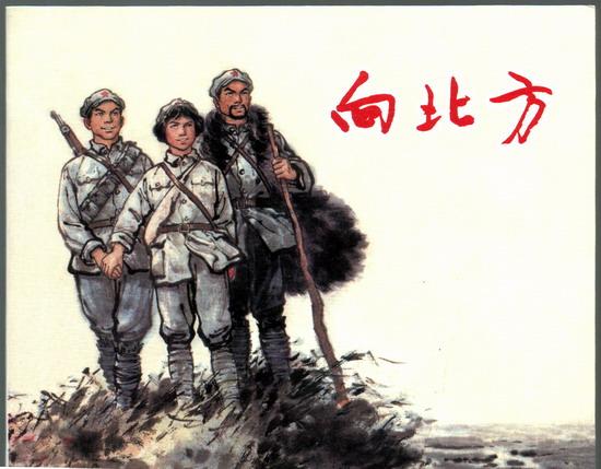 向北方――《红军颂:纪念长征胜利80周年