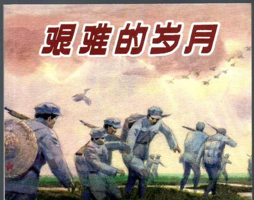 艰难的岁月――《红军颂:纪念长征胜利80