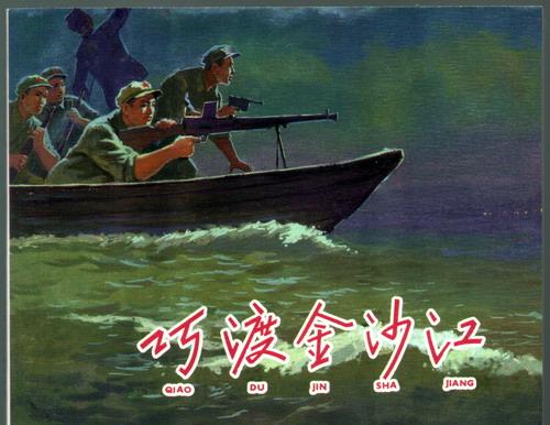 巧渡金沙江――《红军颂:纪念长征胜利80