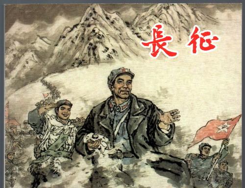长征――《红军颂:纪念长征胜利80周年