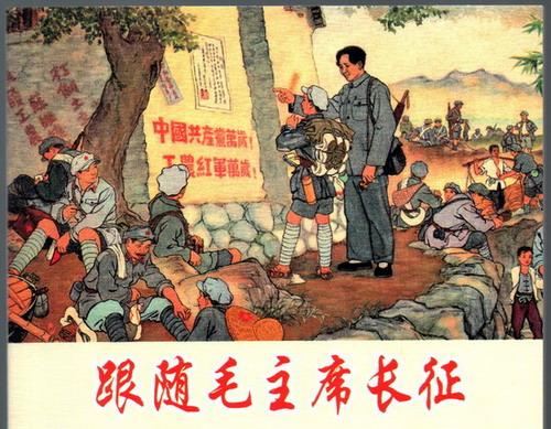 跟随毛主席长征――《红军颂:纪念长征胜利