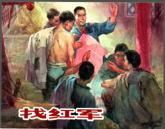 找红军――《红军颂:纪念长征胜利80周年