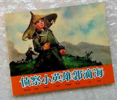 侦察小英雄郭滴海――《红军颂:纪念长征胜