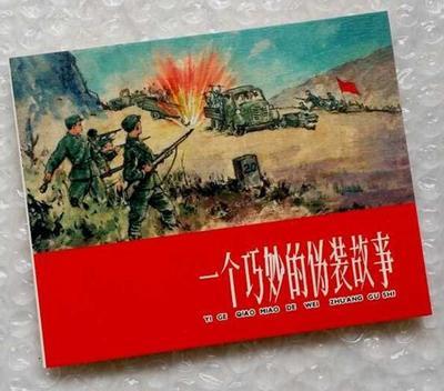 一个巧妙的伪装故事――《红军颂:纪念长征