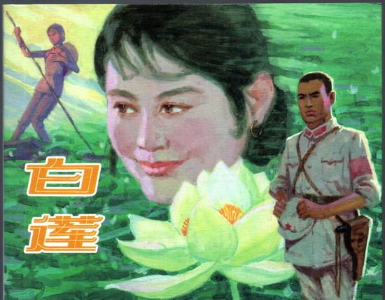 白莲――《红军颂:纪念长征胜利80周年专