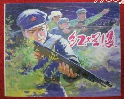 红烂漫――《红军颂:纪念长征胜利80周年