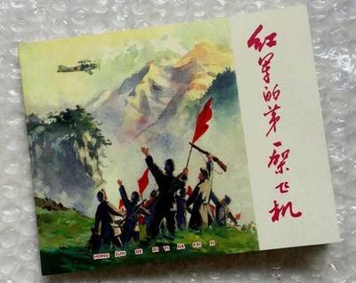 红军的第一架飞机――《红军颂:纪念长征胜