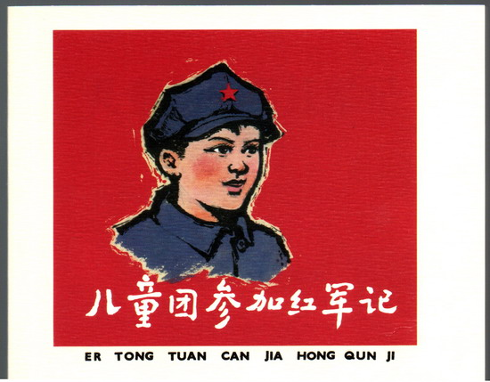 儿童团参加红军记―《红军颂:纪念长征胜