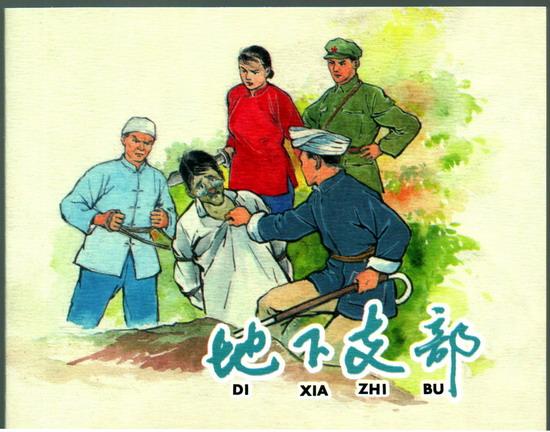 地下支部――《红军颂:纪念长征胜利80周