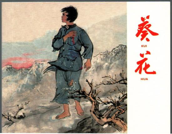 葵花――《红军颂:纪念长征胜利80周年