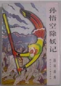 孙悟空除妖记(32开)印量10320册