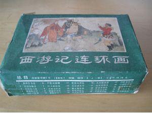 湖南版 西游记 套25册 库存全品