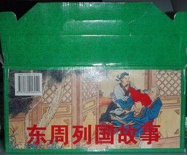 卧薪尝胆水灌晋阳齐恒称霸 东周套50册