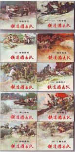 上美 84版 铁道游击队 套十册全 一印