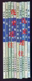 人美12开 彩色 连环画收藏珍品 大全套