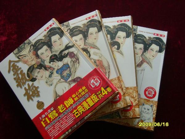 台湾东立版32开精装 金瓶梅 套四册全