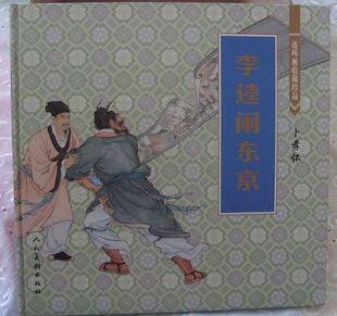 人美12开彩精 李逵闹东京