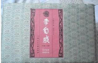 上美精品百种《李自成》(27册全)