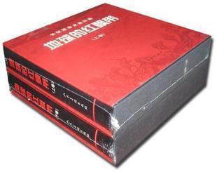 地球的红飘带 2006年一版一印 12开