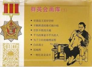 精品百种 群英会画库 (3)