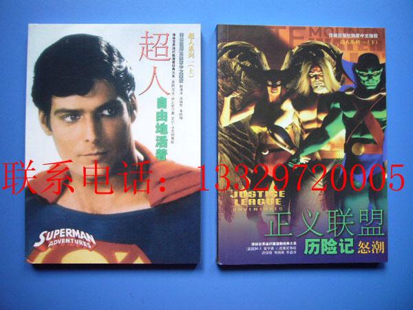 超人系列一 上下 译林连环画漫画经典大系
