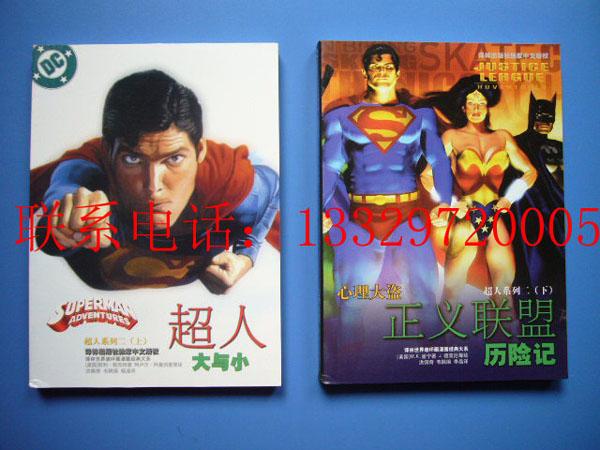 超人系列二 上下 译林连环画漫画经典大系
