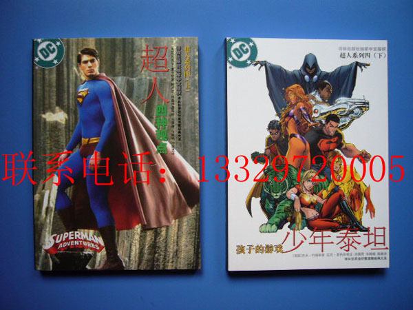 超人系列四 上下 译林连环画漫画经典大系