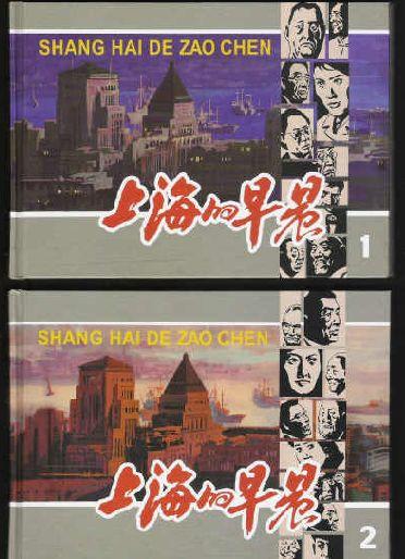 上海的早晨 全2册 上美32开大精