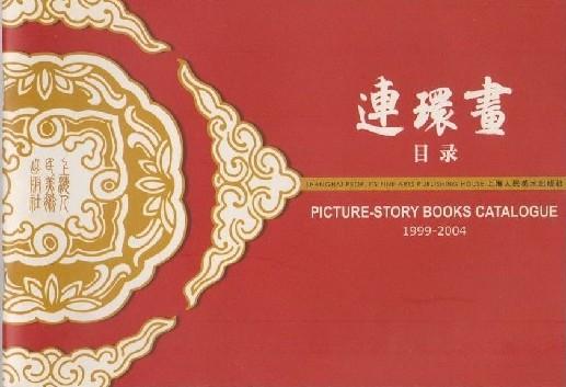 上美 连环画目录 1999-2004
