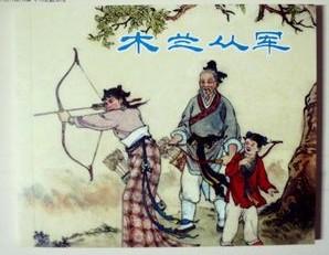 木兰从军 60典藏上美优秀连环画纪念集