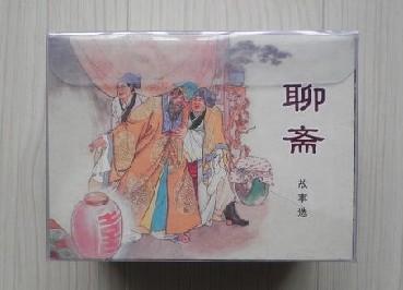 聊斋故事选(全7册)上美50开小精