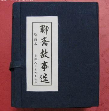 聊斋故事选 绘画本 1-20全 上美蓝函