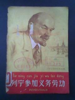 列宁参加义务劳动