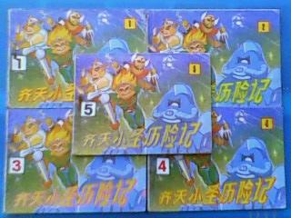 齐天小圣历险记(5全)