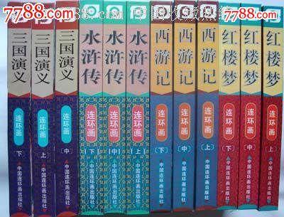 世界文学名著15册全-获奖