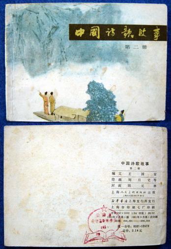 中国诗歌故事[第二册]