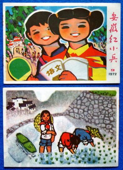 安徽红小兵(32开、少见)