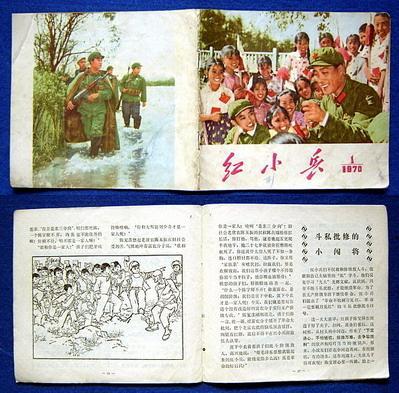 红小兵(70年1期、文革精品、24开)
