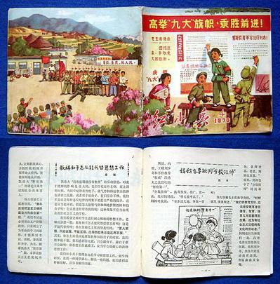 红小兵(70年4期、文革精品、24开)