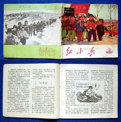 红小兵(70年3期、文革精品、24开)